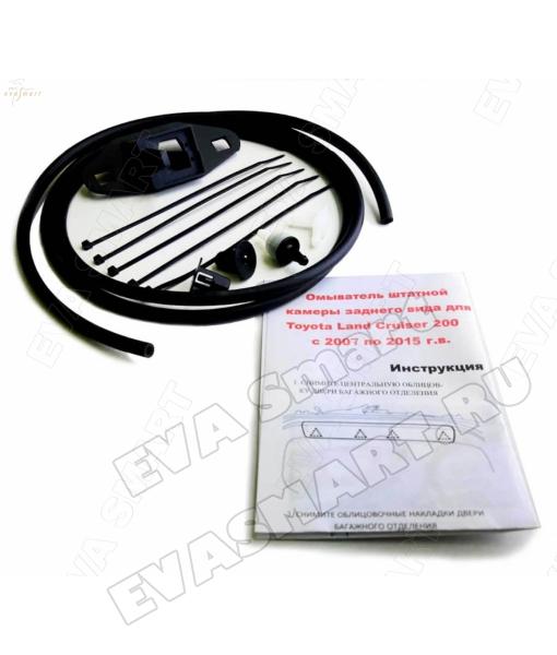 Омыватель камеры заднего вида для автомобиля Toyota Land Cruzer 200 2007-2015