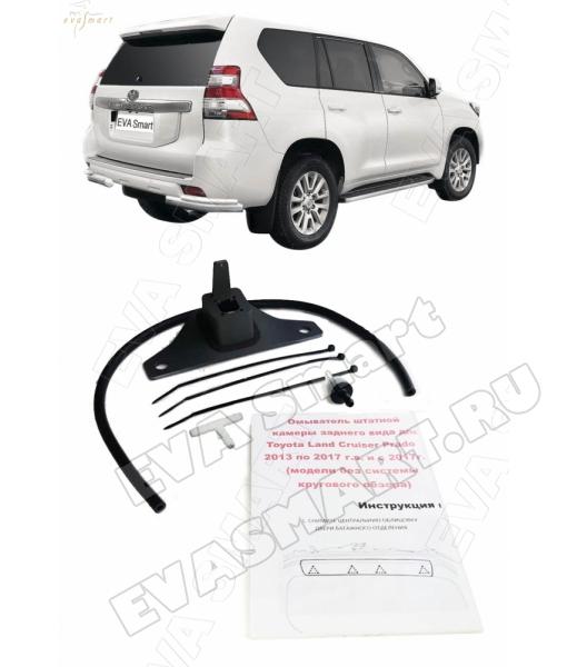 Омыватель камеры заднего вида для автомобиля Toyota Land Cruiser Prado 150 2013 - 2017 рестайл