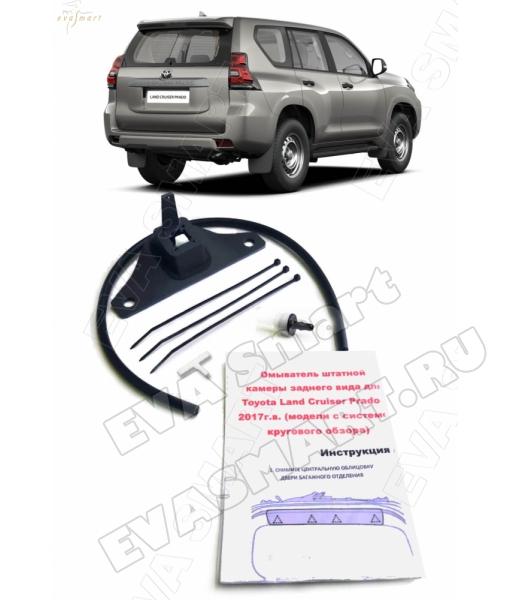 Омыватель камеры заднего вида для автомобиля Toyota Land Cruiser Prado 150 2017 - н.в.